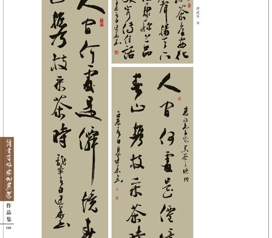 诗书百咏作品集(十九)