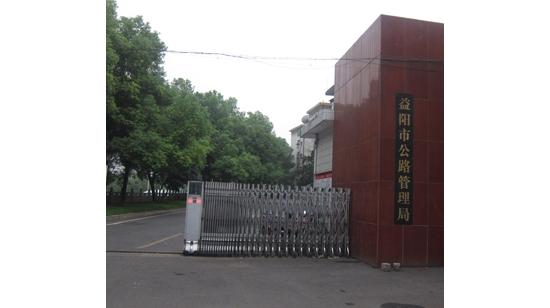 益阳市公路管理局:为国防建设保驾护航