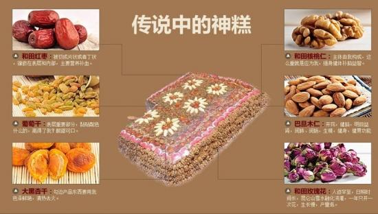 揭秘糕富帅——新疆切糕