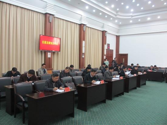 新一届市政府工作部门拟任命人员进行任前法律知识考试